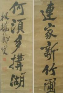 zheng-banqiao-duilian